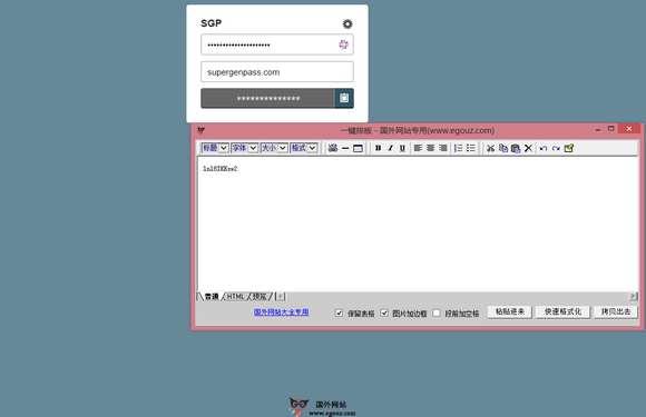 【工具类】SuperGenPass:在线哈希密码生成工具
