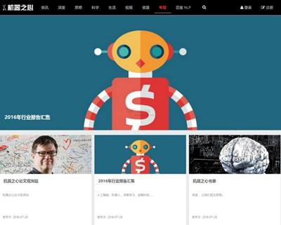 【经典网站】机器之心|人工智能产业自媒体