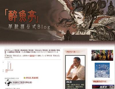 【经典网站】梦枕貘|日本魔幻系列小说作家
