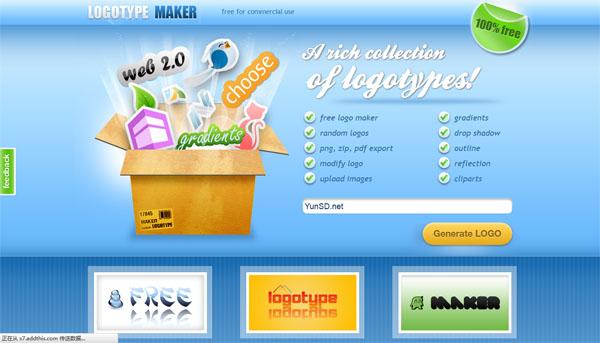 【数据测试】Logo Type Maker,免费在线制作高质量LOGO云软件!