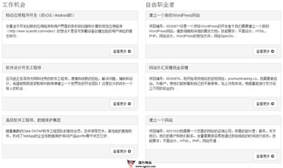 【经典网站】FindmJob:在线接单任务推送平台