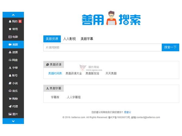【经典网站】Betterso|善用搜索云收藏夹