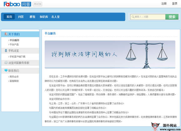 【经典网站】FaBao:法宝法律社交问答平台