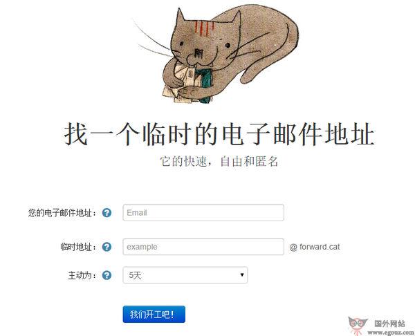 【经典网站】FrowardCat:临时邮箱转寄服务网