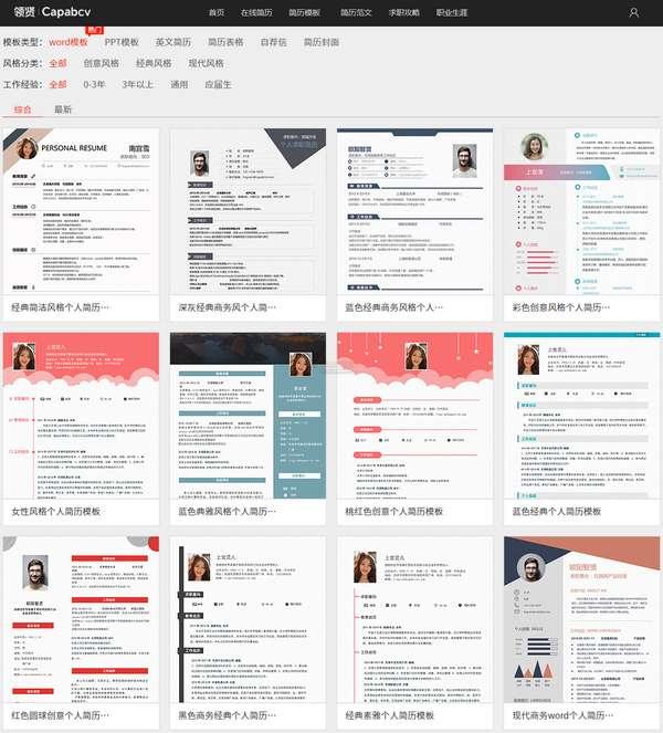 【工具类】领贤简历|在线简历模版编辑工具