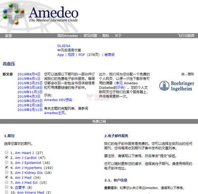 【经典网站】医学科学信息文献库 – Amedeo