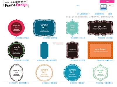 【素材网站】FramesDesign 免费边框设计素材网
