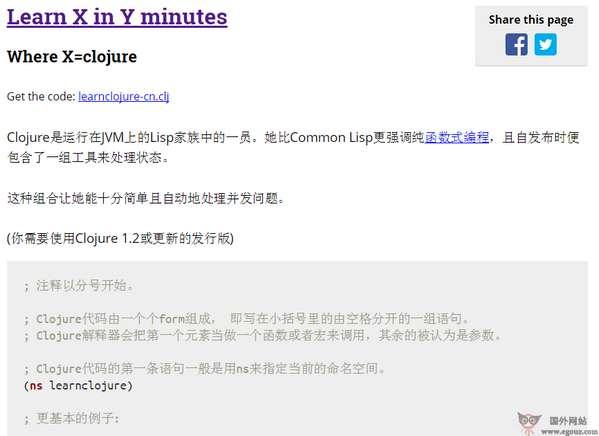【经典网站】LearnXinyMinutes:在线编程语言速学网