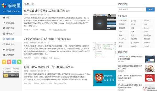 【素材网站】前端里网站开发资源网【yyyWeb】