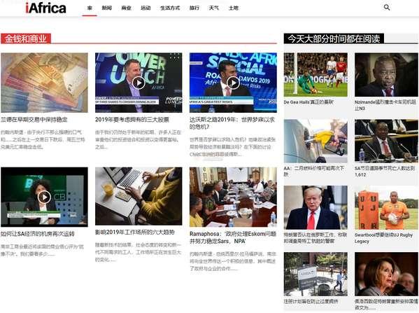 【经典网站】南非综合新闻门户网 – iAfrica