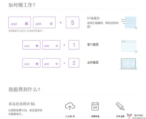 【工具类】Beem:免费Mac屏幕截图工具