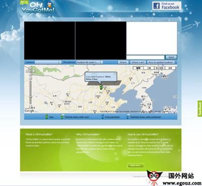 【经典网站】OhYouGotMe:基于地理位置视频交友网