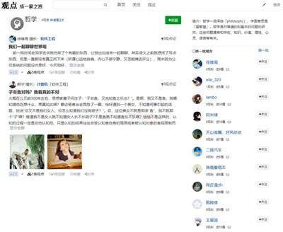 【经典网站】观点|社会化新闻资讯订阅网
