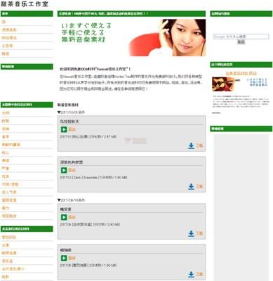 【素材网站】甘茶の音楽工房|免费背景BGM音乐网