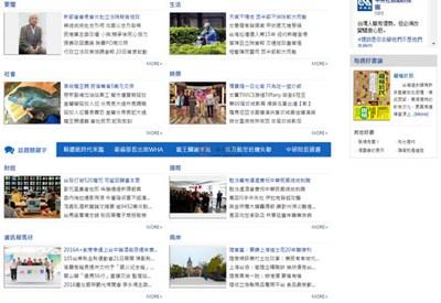 【经典网站】CNA:台湾中央通讯社