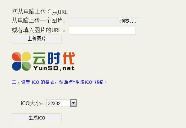【数据测试】Makeico,在线生成透明ICO图标