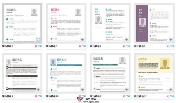 【素材网站】简历模版.中国:免费Word模版下载站