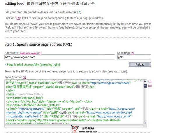 【工具类】Feed43:网站RSS订阅源生成工具