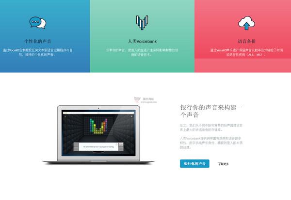 【经典网站】Vocalid:声音样本采集银行