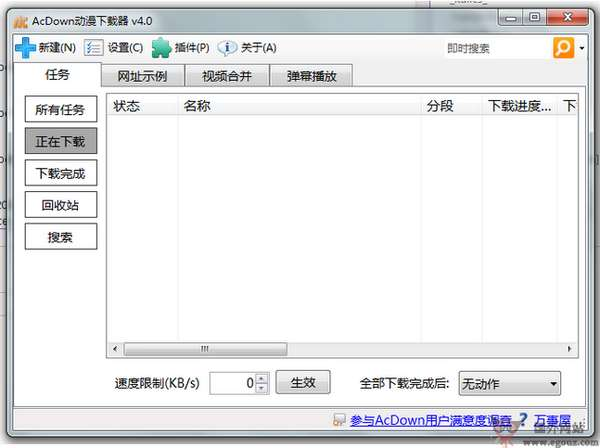 【工具类】AcDown:免费动漫资源下载器