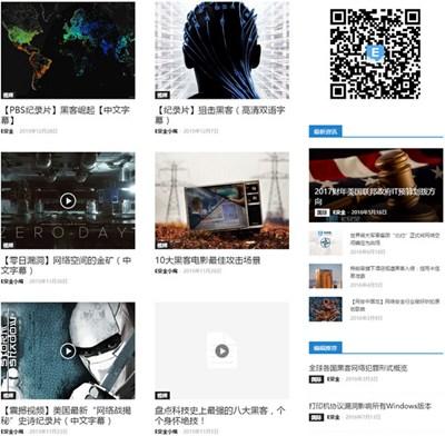 【经典网站】Easyaq:易安全内容分享平台