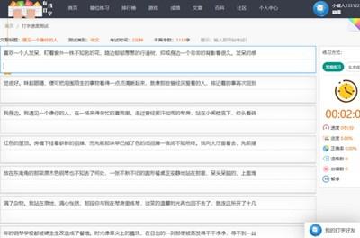 【工具类】免费在线打字练习网 – 91uu