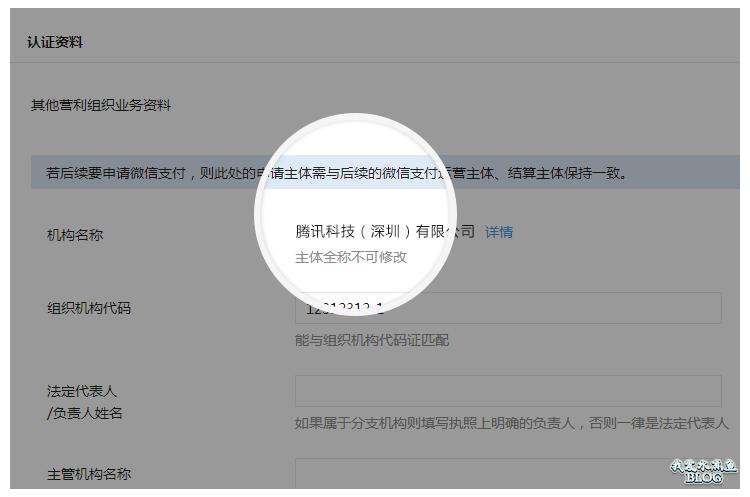 【Wordpress相关】微信公众平台更新,简化注册流程,一个身份证可注册五个号