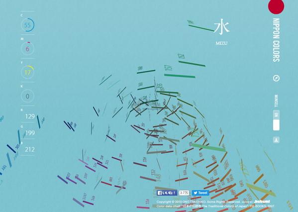 【素材网站】NipponColors:日本传统色系配色网