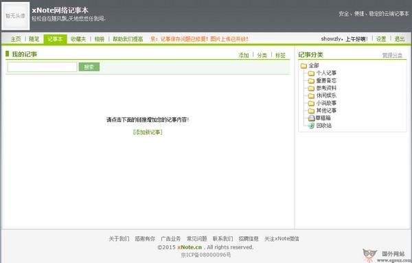 【经典网站】在线网络记事本【xNote】