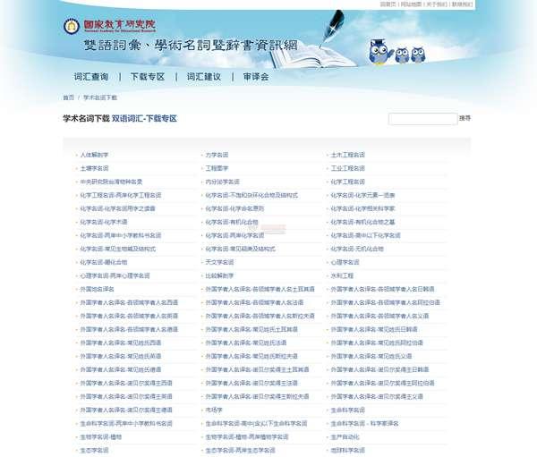 【经典网站】双语词汇和学术名词资料库
