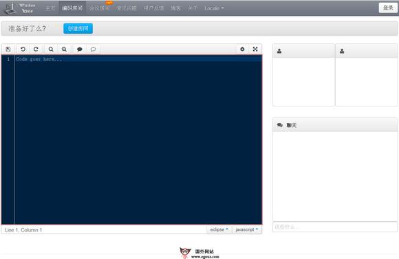 【经典网站】PrinBit:奔翼协同编码和视频沟通平台
