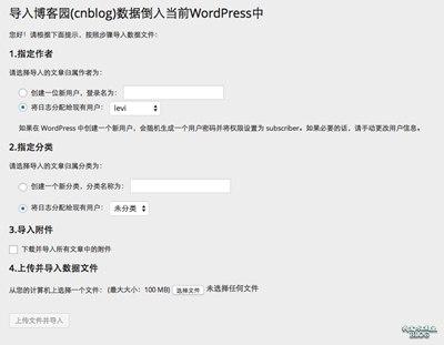 【Wordpress相关】将博客园、开源中国的博客文章导入到 WordPress 中