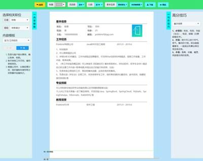 【工具类】极简简历|免费简历制作平台