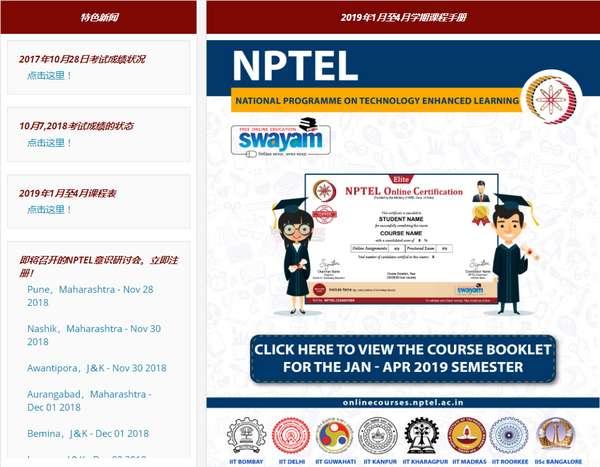 【经典网站】NPTEL|印度国家技术增强学习平台