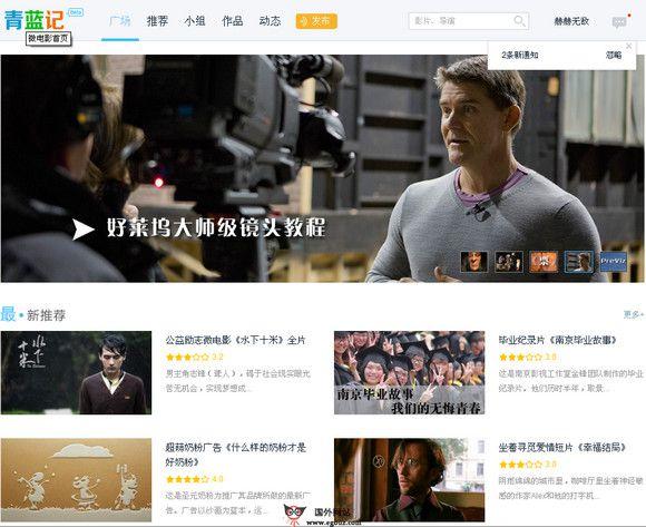 【经典网站】QingLanJi:青蓝记原创V影视平台