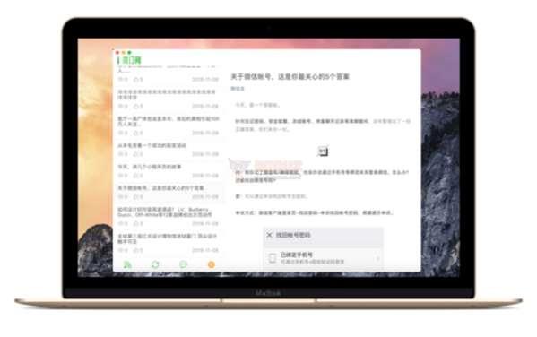 【工具类】微订阅|桌面版微信公众号订阅利器