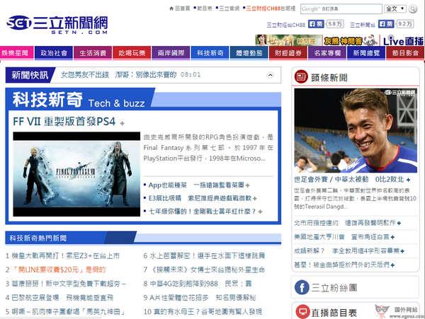 【经典网站】台湾三立新闻网【Setn】
