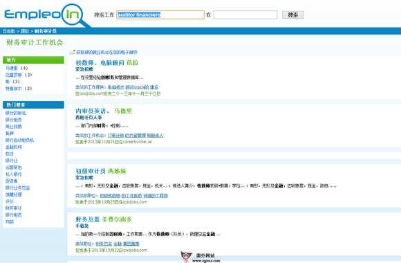 【经典网站】Empleoin:西班牙就业招聘搜索平台