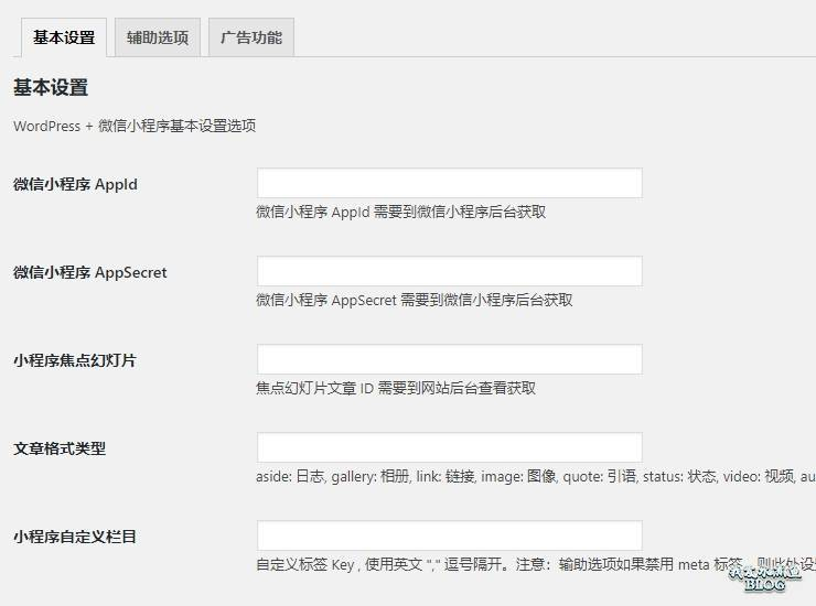 【Wordpress相关】基于 WPJAM Basic 的 WordPress 连接微信小程序 API 插件
