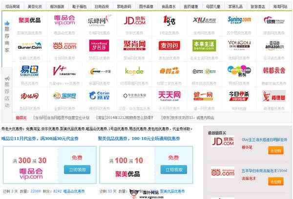 【经典网站】QuanLaoDa:券老大购物优惠券网