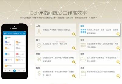 【经典网站】Workdo 多功能公司团队协作平台