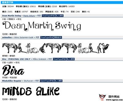 【素材网站】Fonts2u:免费字体素材下载大全