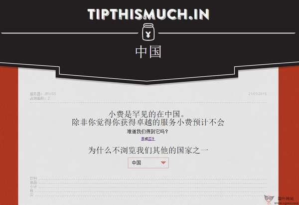 【经典网站】TipThisMuch 在线出国小费计算器