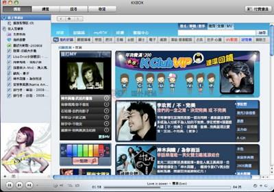 【经典网站】KKBOX|在线音乐流媒体平台