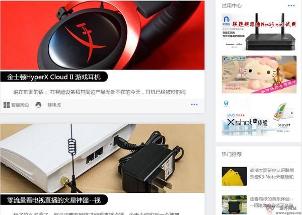 【经典网站】果仁儿科技产品评论网【GuoRenr】