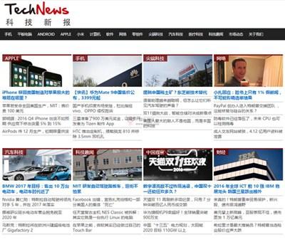 【经典网站】TechNews|台湾科技新报网