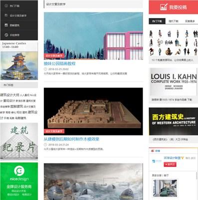 【素材网站】筑视网|建筑师自学资料库