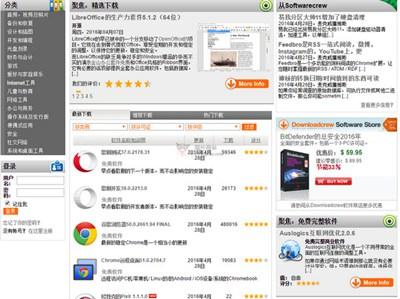 【经典网站】Downloadcrew:国外软件下载平台