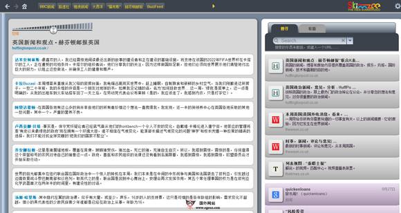 【经典网站】SkimZee:免费社会化媒体新闻订阅网