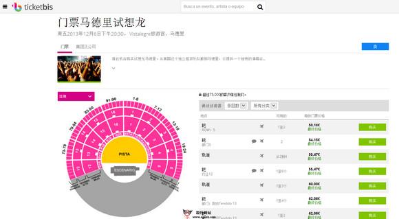 【经典网站】TicketBis:在线国际票务订购网